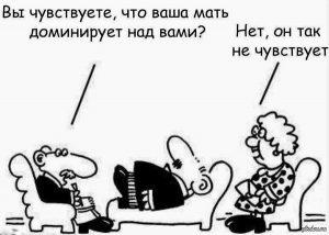 Психологический юмор