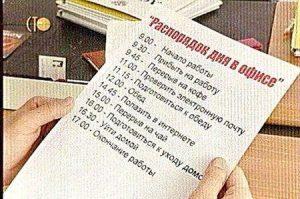 Как организовать рабочий день